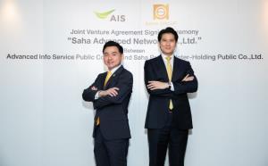 AIS ร่วมทุน สหพัฒนาอินเตอร์โฮลดิ้ง ตั้ง SAN ดูแลโครงข่ายภายในนิคมฯ
