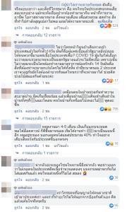 """""""จ่าพิชิต"""" ย้ำ การ์ดต้องไม่ตก หลังรัฐปล่อยหละหลวมพบต่างชาติติดเชื้อในไทย"""