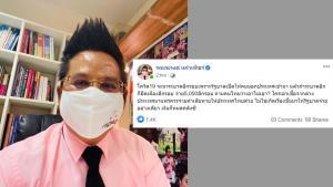 ประยุทธ์กล้าไหม? ทนายดังจี้ใครเอาเชื้อจากต่างประเทศมาแพร่ ควรจ่ายค่าเสียหายให้ไทยด้วย