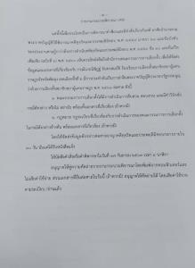กกต.งานเข้า ศาลสั่งแจงยกคำร้องทุจริตเลือกตั้งเขต 2 พัทลุง นัดพิพากษา 17 ก.ย.