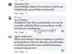 """""""เภสัชพังงา"""" แฉคนไทยทำประมงเพิ่งกลับจากอินโดฯ ขึ้นฝั่งที่ภูเก็ต ไม่ถูกกักตัว 14 วัน"""