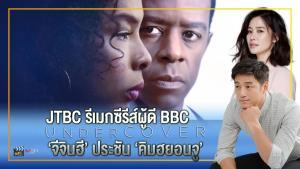เกาหลี รีเมก Undercover ซีรีส์เมืองผู้ดี ช่อง BBC
