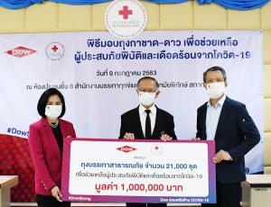 Dow มอบถุงโพลิเอทิลีน หนุนชุดธารน้ำใจ  ช่วยบรรเทาทุกข์ภัยในช่วงโควิด-19 ร่วมกับสภากาชาดไทย