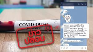 ข่าวปลอม! พบผู้ติดเชื้อโควิด-19 รักษาตัวอยู่รพ.แห่งหนึ่งในจังหวัดตรัง