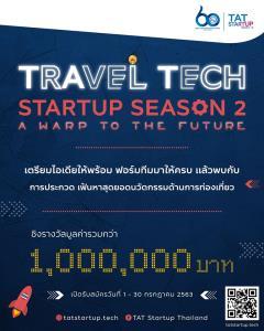 พลิกฟื้นท่องเที่ยวไทย ททท.ผุดโครงการประกวด TAT Travel Tech Startup Season 2