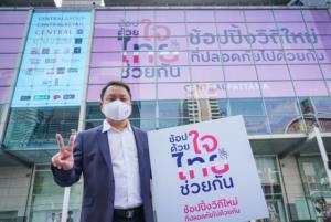 """""""เซ็นทรัล"""" จัดกิจกรรม """"ช้อปไทย & เที่ยวไทย"""" ขานรับ ททท.ใน Amazing Thailand Grand Sale 2020 ทั่วประเทศ"""