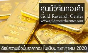 ศูนย์วิจัยทองคำ มองราคาทองยุคโควิดยังสดใส