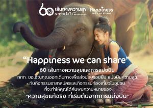 """ททท. ชวนนักท่องเที่ยวออกเดินทางเพื่อส่งมอบรอยยิ้ม แบ่งปันความสุข กับทริปท่องเที่ยวจิตอาสาทั่วประเทศไทย ในแคมเปญ """"Happiness we can share"""""""