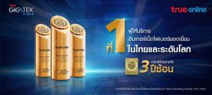 ทรูออนไลน์ ผู้ให้บริการอินเทอร์เน็ตไฟเบอร์ยอดเยี่ยม อันดับ 1 ในไทยและระดับโลก