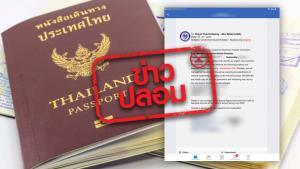 ข่าวปลอม! จดหมายรับทำวีซ่าและเที่ยวบินพิเศษเข้าประเทศไทย