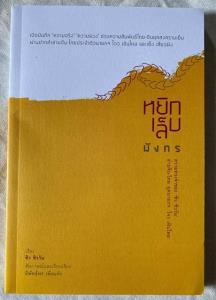 หยิกเล็บมังกร  เปิดบันทึก 'ความจริง' 'ความลวง' ช่วงความสัมพันธ์ไทย-จีนยุคสงครามเย็น