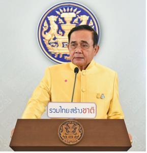 จะรวมไทยสร้างชาติ โปรดฟังทางนี้ก่อนท่านผู้นำ