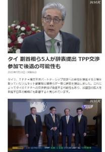 """ญี่ปุ่นห่วง """"ทีมสมคิด"""" ลาออกกระทบสัมพันธ์เศรษฐกิจ CPTPP ส่อล่าช้า"""