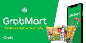 ผู้บริโภคออกจากบ้านน้อยลง ดัน 'GrabMart' ให้บริการ 3 เดือน เติบโต 5 เท่า
