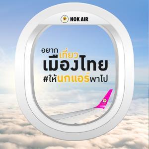"""""""นกแอร์"""" ทั้งแจก-ทั้งลด อัดโปรหน้าฝน """"อยากเที่ยวเมืองไทย #ให้นกแอร์พาไป"""""""