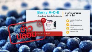 ข่าวปลอม! ผลิตภัณฑ์เสริมอาหาร เบอร์รี่ เอ-ซี-อี ทำให้สายตาดีขึ้นภายใน 3 สัปดาห์