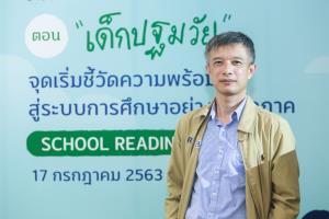 รศ. ดร.วีระชาติ กิเลนทอง คณบดีคณะการศึกษาปฐมวัย และผู้อำนวยการสถาบันเพื่อการประเมินและออกแบบนโยบาย มหาวิทยาลัยหอการค้าไทย