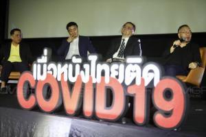 ส.ส.กลุ่มดาวฤกษ์ ดัน ซอฟต์ พาวเวอร์ แก้วิกฤตอุตสาหกรรมหนังไทย ชงรัฐเทเงินลงทุนเพิ่ม