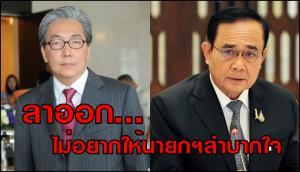 (ซ้าย) นายสมคิด จาตุศรีพิทักษ์ อดีตรองนายกรัฐมนตรี (ขวา) พล.อ.ประยุทธ์ จันทร์โอชา นายกรัฐมนตรีและรัฐมนตรีว่าการกระทรวงกลาโหม