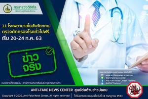 ข่าวจริง! 11 โรงพยาบาลในสังกัดกทม. ตรวจคัดกรองโรคทั่วไปฟรี เริ่ม 20-24 ก.ค.63