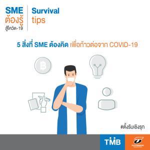 5 สิ่งที่ SME ต้องคิดเพื่อก้าวต่อ...จาก COVID-19 โดย ทีเอ็มบีและธนชาต