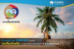 """Krungthai COMPASS คาด """"เราเที่ยวด้วยกัน"""" ดันรายได้ 3.6-6.2 หมื่นล้านบาท"""