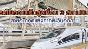 ร.ฟ.ท.ยันเดินหน้าโครงการรถไฟความเร็วสูงเชื่อม 3 สนามบิน แม้อาจมีปัญหาเวนคืนบางจุด