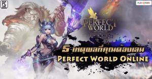 """5 เหตุผลที่ต้องเล่น """"Perfect World"""" เปิด CBT 30 กรกฎาคมนี้"""