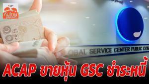 ACAP ขายหุ้น GSC ชำระหนี้ / สุนันท์ ศรีจันทรา