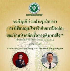 """กรมแพทย์แผนไทย สนใจยา """"เหลียนฮัว"""" เป็นต้นแบบที่ดี นำร่องรักษาโรคโควิด-19"""