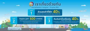 """ศูนย์วิจัยฯ กรุงไทยคาด """"เราเที่ยวด้วยกัน"""" กระตุ้นท่องเที่ยวได้ 3.6-6.2 หมื่นล้านบาท"""