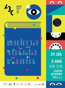 """นักอ่านเตรียมลุย!! """"ABC Book Fest 2020 เทศกาลหนังสือเริ่มต้น"""" เปิดโลกการอ่านวิถีใหม่ ใจกลางเมือง สนุกกับศิลปะ ภาพยนตร์ ดนตรี และกิจกรรมวัฒนธรรมใน """"เทศกาลหนังสือ"""" พร้อมลดสูงสุด 70% !!"""