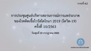 """ศบค.เห็นชอบ 4 กลุ่มต่างชาติเข้าไทย """"แสดงสินค้า-ถ่ายหนัง"""" มี จนท.ตาม เล็งกักตัว """"แรงงานต่างด้าว"""" ผ่านระบบองค์กร"""