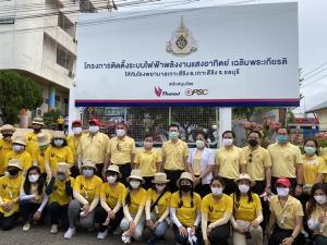 กลุ่มไทยออยล์ ร่วมกับ GPSC ส่งมอบระบบไฟฟ้าพลังงานแสงอาทิตย์ให้แก่ รพ.เกาะสีชัง