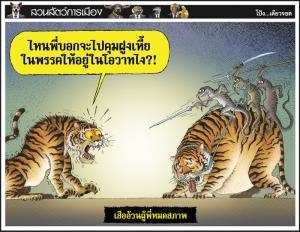 เสืออ้วนผู้พี่หมดสภาพ