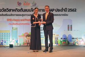กสอ. จับมือ สสส. สร้างสุขผู้ประกอบการไทย ชี้ดัชนีความสุขพนักงานเพิ่ม ดันผลผลิตเพิ่มและกำไรเพิ่ม