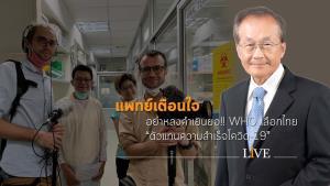 """แพทย์เตือนใจ อย่าหลงคำเยินยอ!! WHO เลือกไทย """"ตัวแทนความสำเร็จโควิด-19"""""""