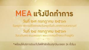 MEA แจ้งปิดทำการ เนื่องในวันหยุดชดเชยวันสงกรานต์ และวันเฉลิมพระชนมพรรษา พระบาทสมเด็จพระเจ้าอยู่หัว