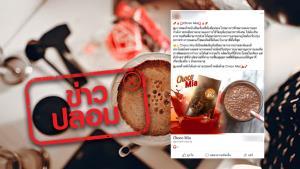 ข่าวปลอม! อาหารเสริม Choco Mia ช่วยลดน้ำหนัก และขับสารพิษในร่างกาย