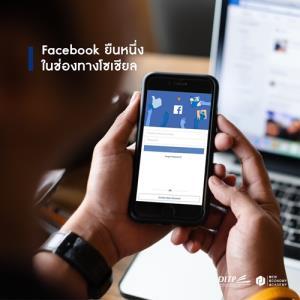 นักธุรกิจไม่ควรพลาด! ส่องเทรนด์ช้อปออนไลน์ เจาะตลาดเวียดนาม