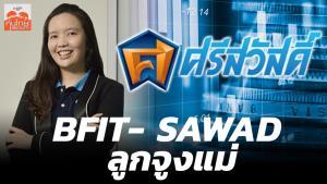 BFIT- SAWAD...ลูกจูงแม่ / สุนันท์ ศรีจันทรา