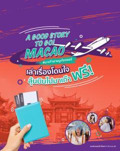 """""""หมอช้าง"""" ชวนสายมู ร่วมแชร์เรื่องโดนใจ ในกิจกรรม Macao A Good Story to Go ลุ้นเที่ยวมาเก๊าฟรี"""