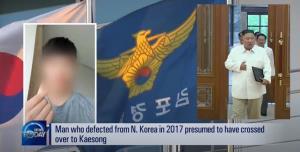 """In Clip: เกาหลีใต้สงสัย """"เกาหลีเหนือแปรพักตร์ติดโควิด-19"""" อาจใช้วิธีลอดใต้ขดลวดหนามทหารกั้นพรมแดน ก่อนว่ายลงทะเลกลับขึ้นฝั่งเปียงยาง"""