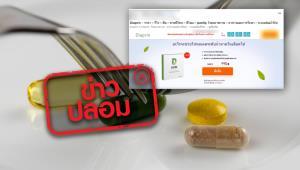 ข่าวปลอม! ผลิตภัณฑ์ Diaprin รักษาโรคเบาหวานได้