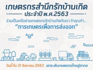 ดีแทคร่วมมูลนิธิรักบ้านเกิด รับสมัครเกษตรกรสำนึกรักบ้านเกิด ปี 63