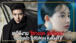"""เคมีดีงาม """"จีชางอุค"""" และ """"คิมจีวอน"""" เจอกันแล้วในซีรีส์ของ KakaoTV"""