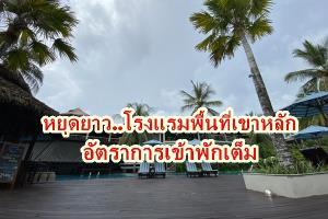 วันหยุดยาวโรงแรมที่เขาหลักคนไทยแห่เข้าพักเต็ม