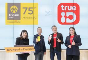 ทรูไอดี จับมือกรุงศรีฯ ดู ทรูไอดี อัลติเมท ฟรี 30 วัน เมื่อใช้ Krungsri e-Payment