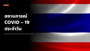 ทหารไทยกลับจากฮาวายป่วยโควิดอีก 1 ราย สธ.ยันไทยความเสี่ยงไม่เป็น 0 มีโอกาสเจอได้