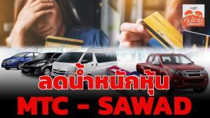 ลดน้ำหนักหุ้น MTC - SAWAD / สุนันท์ ศรีจันทรา